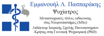 emmanouil-pasparakis-psichiatros.gr